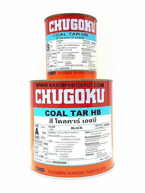 สีโคลทาร์ ชูโกกุ โคลทาร์ เอชบี Chugoku Coal Tar HB Black A+B ถังใหญ่