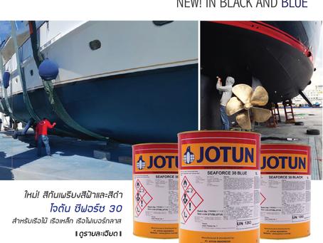 ใหม่! สีกันเพรียงสีน้ำเงินและสีดำจากโจตัน The New Jotun Seaforce 30 Black and Blue