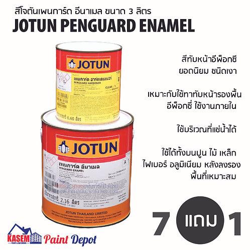 Jotun Penguard Enamel  สีโจตัน เพนการ์ดอีนาเมล