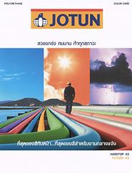 สีโจตัน Jotun Paint สีอีพ๊อกซี่ สีรองพื้นโจตัน สีกันสนิมโจตัน
