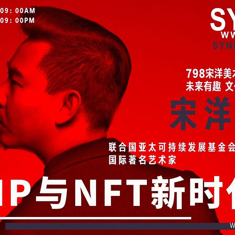 Business - New era of art intellectual property and NFT