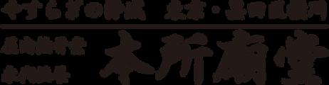 新しいお墓のカタチ、永代供養・納骨堂の本所廟堂ロゴ