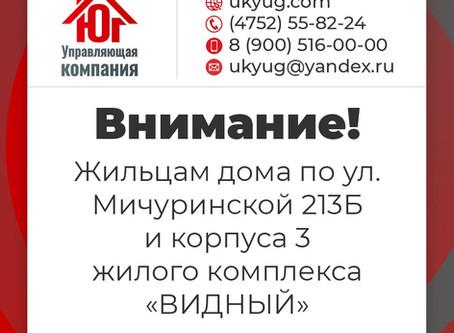Вниманию жильцам дома по ул. Мичуринской 213Б и корпуса 3 жилого комплекса «Видный»