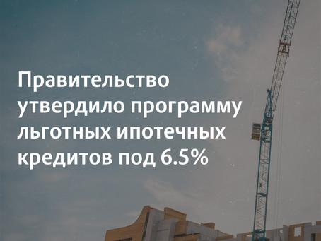 Программа льготных ипотечных кредитов под 6.5%