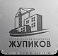 Строительная компания Жупиков