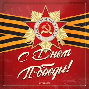 С Праздником Победы всех нас!