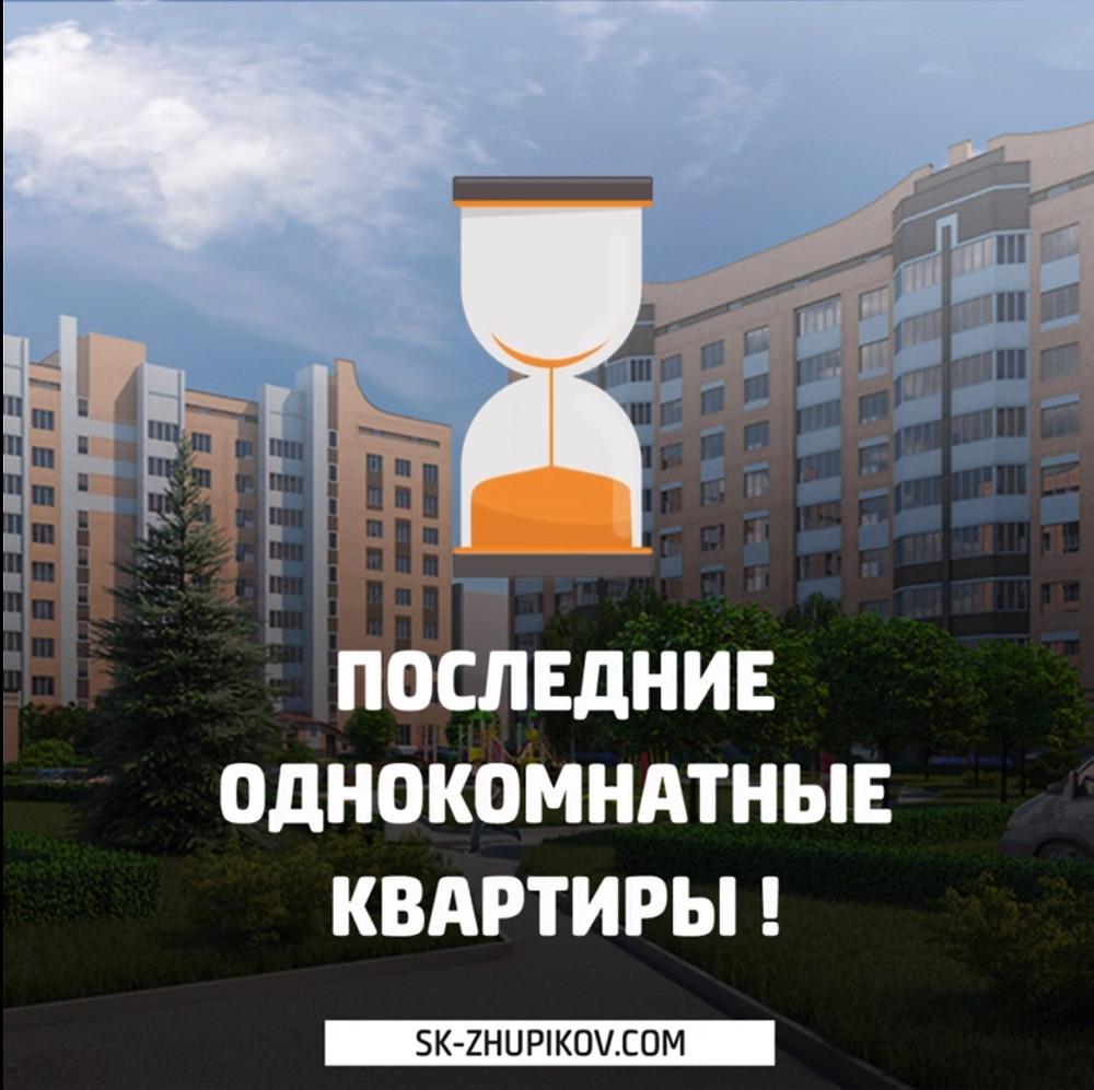 СК Жупиков