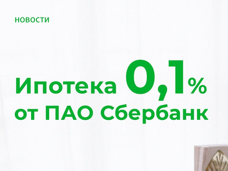 ПАО Сбербанк снижает ставки по ипотеке!