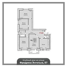 Клубный дом на Фридриха Энгельса