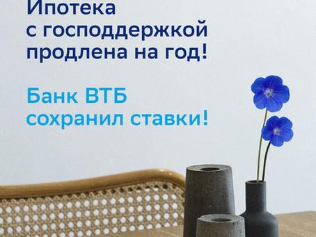 Ипотека с господдержкой от Банка ВТБ!