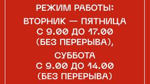 Актуальная информация по режиму работы и телефонам управляющей компании