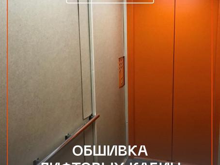 Обшивка лифтовых кабин