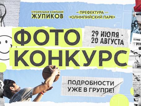 «Олимпийский парк» проводит фотоконкурс!