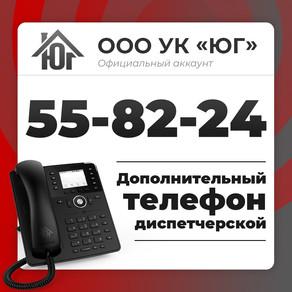 Дополнительный телефон диспетчерской!