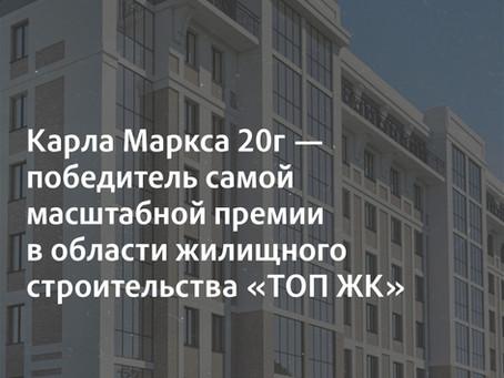 Карла Маркса 20г — победитель премии ТОП ЖК в Тамбове!