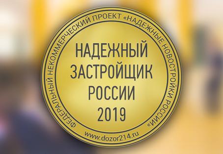 Надежный застройщик России 2019!