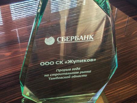 Награда от ПАО Сбербанк «Прорыв 2017 года»
