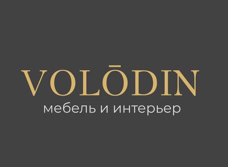 Новый партнер — компания VOLODIN MEBEL!