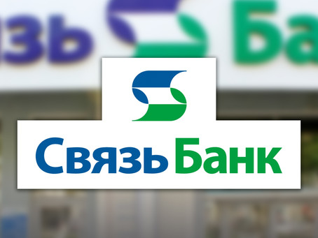Банк «Связь-Банк» - новый банк партнер!