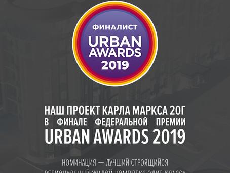 Мы в финале URBAN AWARDS 2019