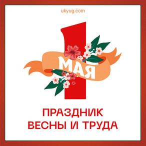 Коллектив УК «Юг» поздравляет Вас с праздником 1 Мая!