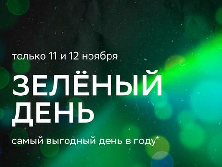 Участвуем в акции «Зелёный день»!