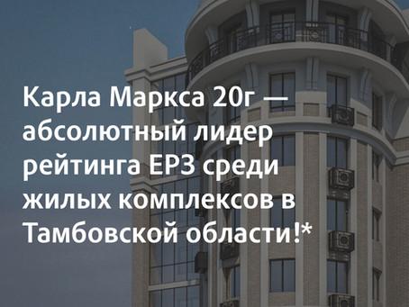 Карла Маркса 20г — абсолютный лидер рейтинга ЕРЗ* среди жилых комплексов в Тамбовской области!