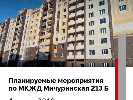 План мероприятий по МКЖД Мичуринская 213Б
