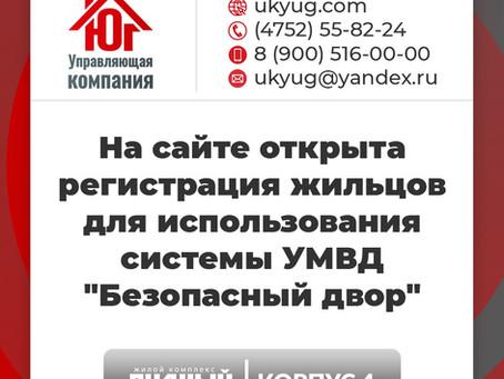 """Доступ к системе УМВД """"Безопасный двор"""""""