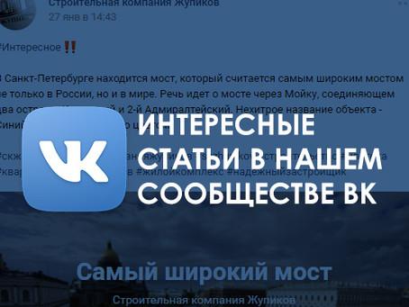 """Рубрика """"Интересное"""" в формате статей!"""