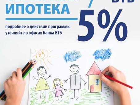 Банк ВТБ снизил ставку по семейной ипотеке!