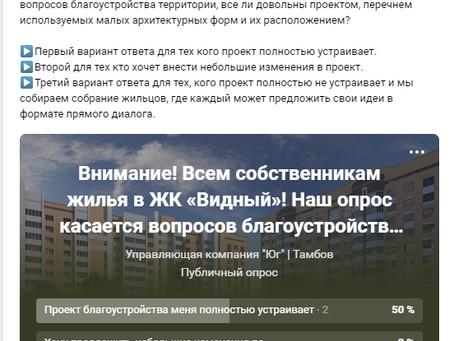 Опрос ЖК «Видный»!