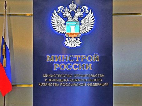 Встреча с Министром строительства и жилищно-коммунального хозяйства Российской Федерации Владимиром