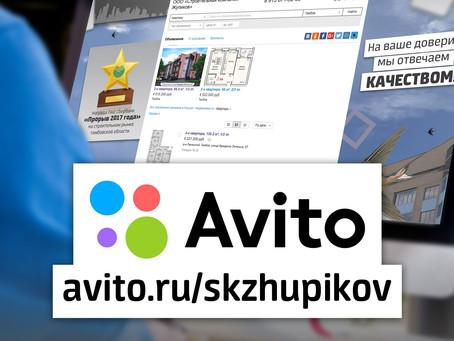 Мы на площадке Avito!