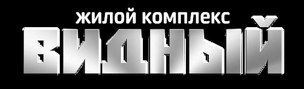 "ЖК ""Видный"" г.Тамбов"