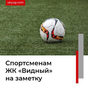 Спортсменам ЖК «Видный» на заметку!