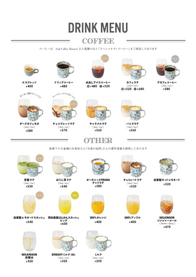 drink_menu_アートボード 1.jpg
