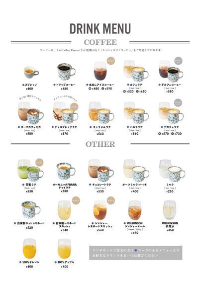 drink_menu0703-03_edited.jpg