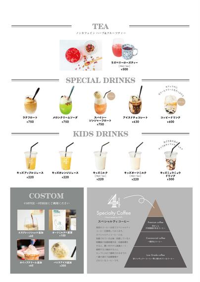 drink_menu0703-03_edited.png