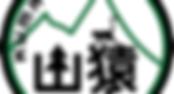 株式会社 山猿 熊本の特殊伐採・庭木伐採の剪定業者、造園などお庭や木の困り事なんでもなんでもご相談ください