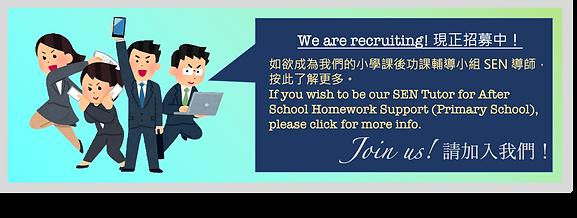 recruitment_banner.png