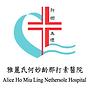 Alice Ho Miu Ling Nethersole Hospital.pn