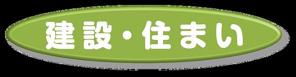 住まい/松浦市.png