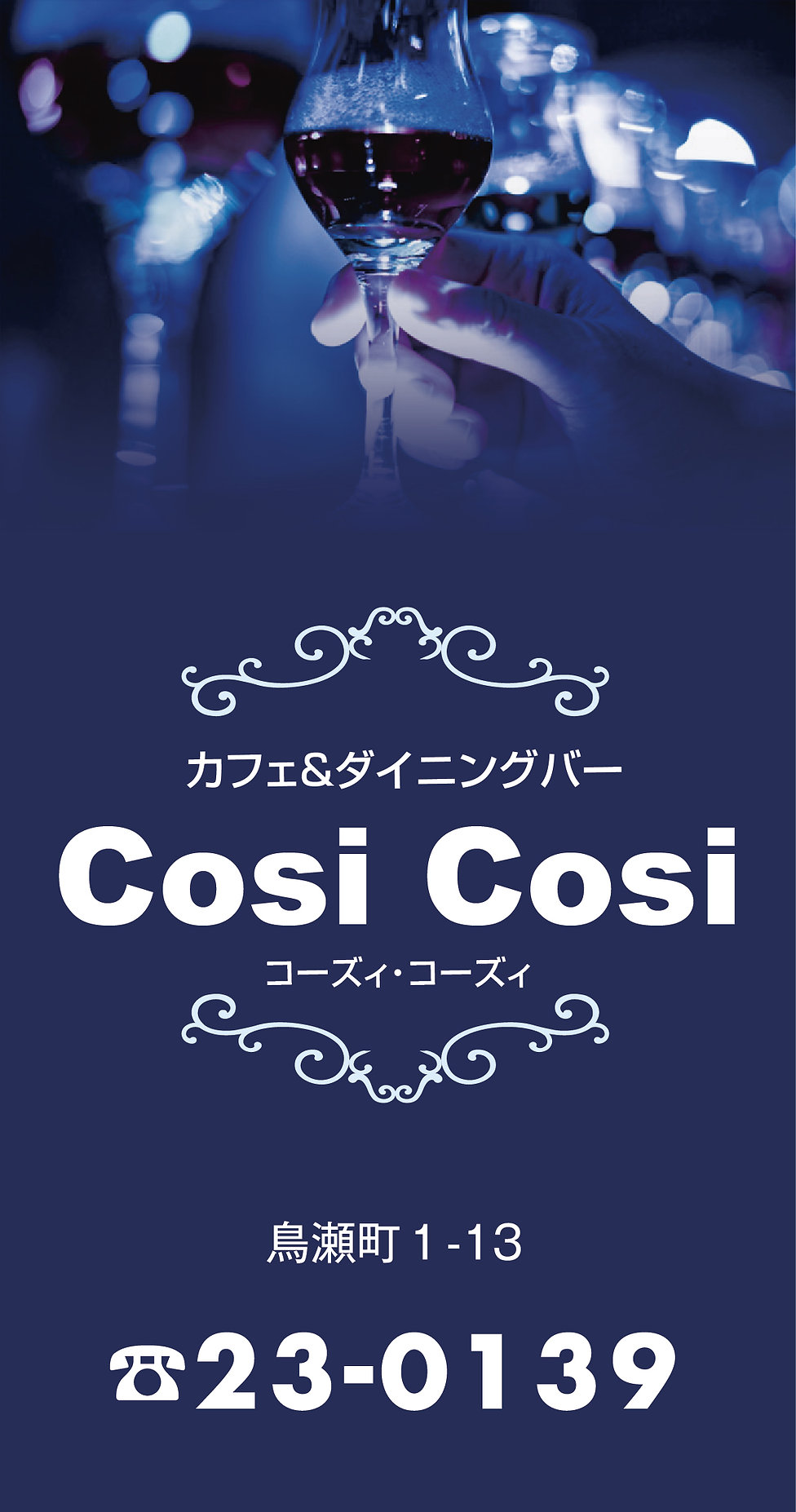 CosiCosi.jpg