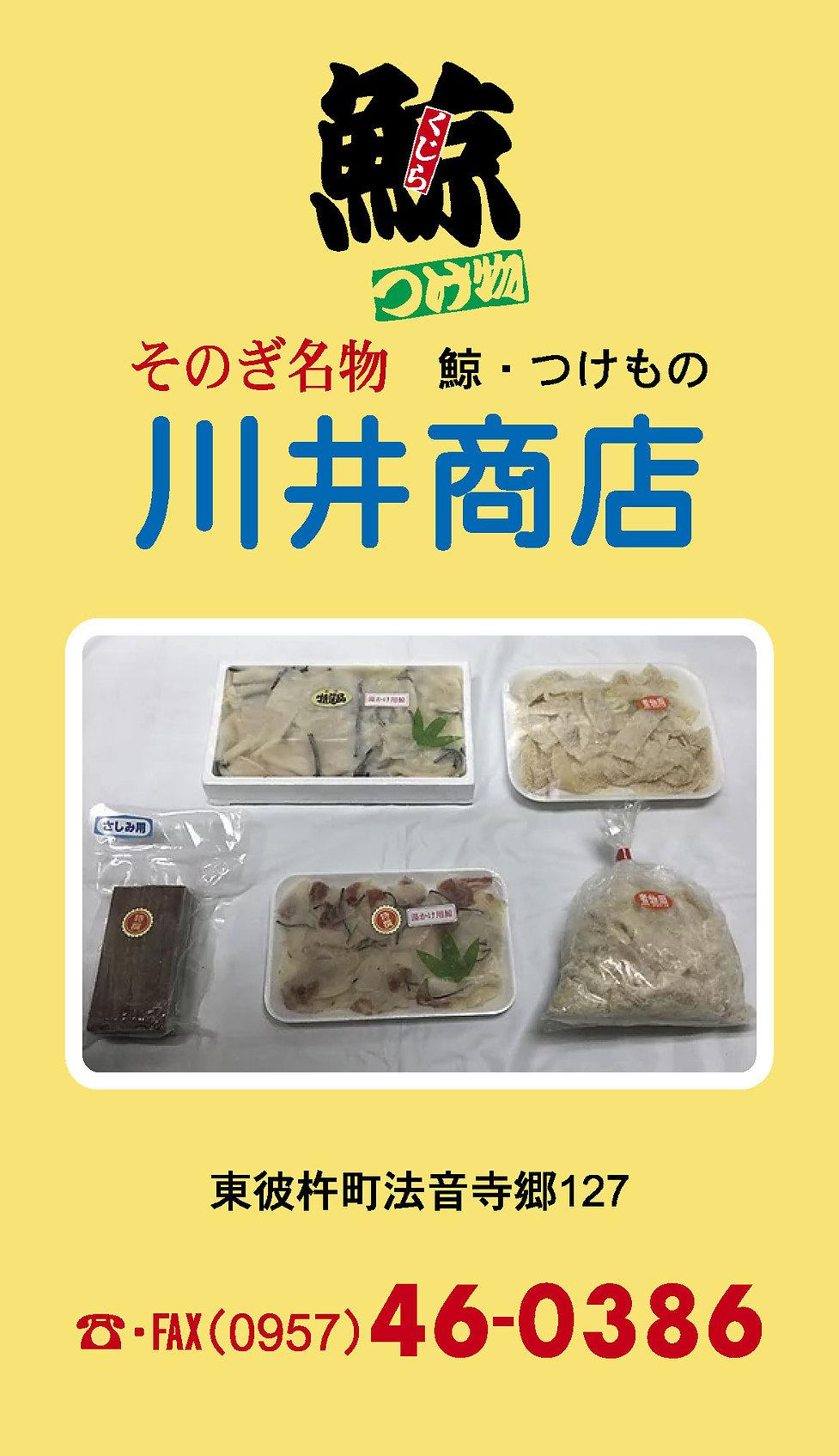 川井商店.jpg