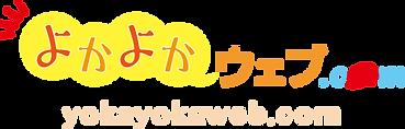 よかよかウェブ.com/新ロゴ.png