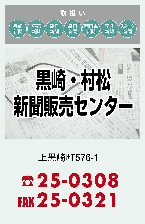 黒崎村松新聞.jpg