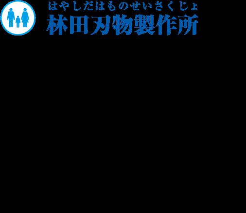 林田刃物製作所/大村市HP紹介文.png