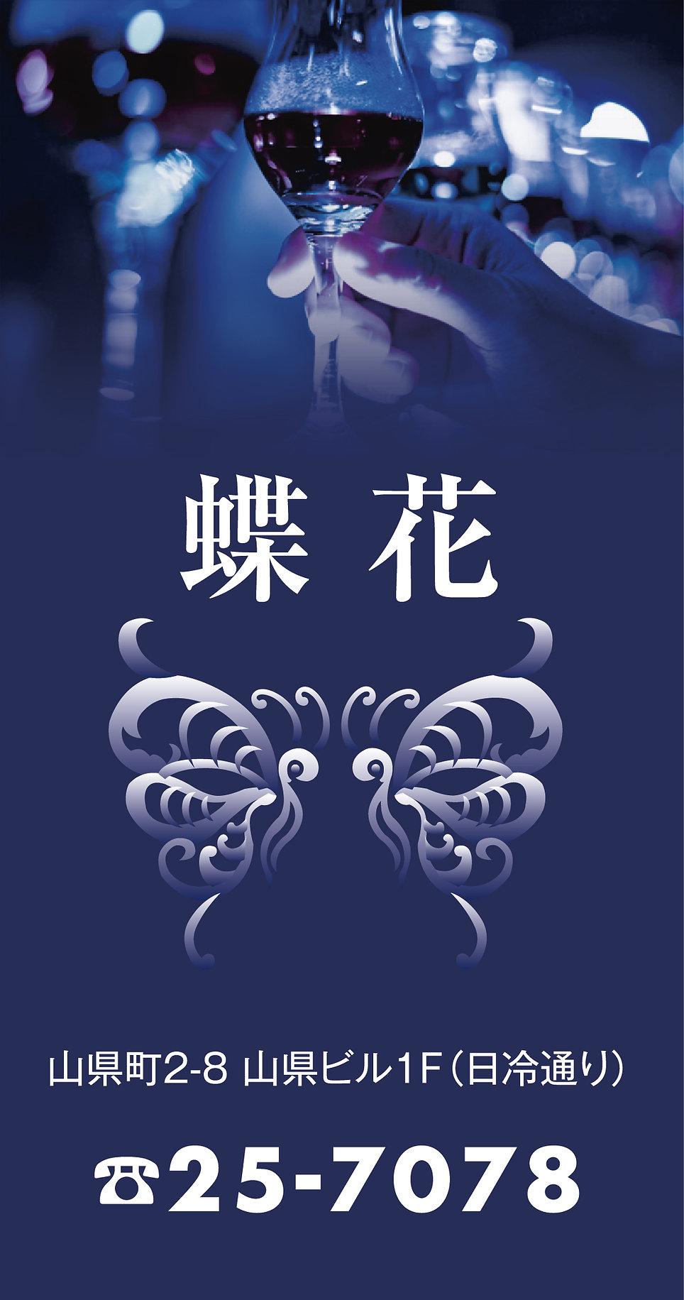 蝶花.jpg