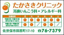 たかさきクリニック.jpg
